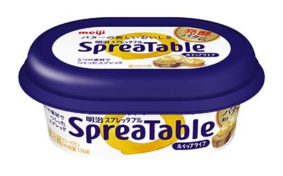 マーガリン類特集:明治 手作り用途など訴求 軸に「スプレッタブル」