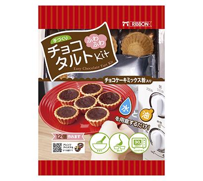 マーガリン類特集:リボン食品 提案強化で新規開拓 「タルトキット」第2弾