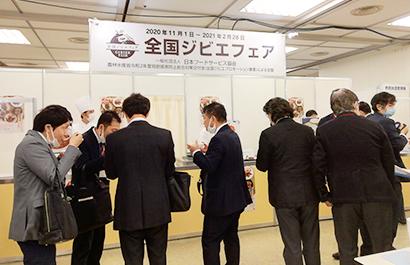 日本フードサービス協会、商談会でジビエメニューなど提案 新たな価値創造へ