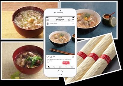 兵庫県手延素麺協同組合、ヒガシマル醤油とコラボで揖保乃糸インスタグラムキャン…