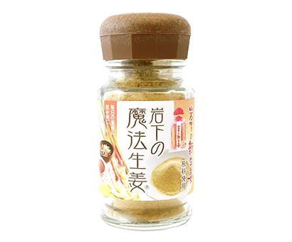 岩下食品、「岩下の魔法生姜」ボトルタイプ発売