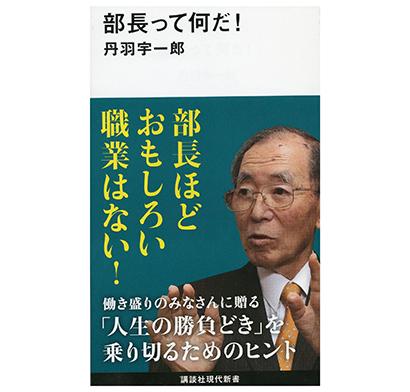 丹羽宇一郎著『部長って何だ!』講談社刊