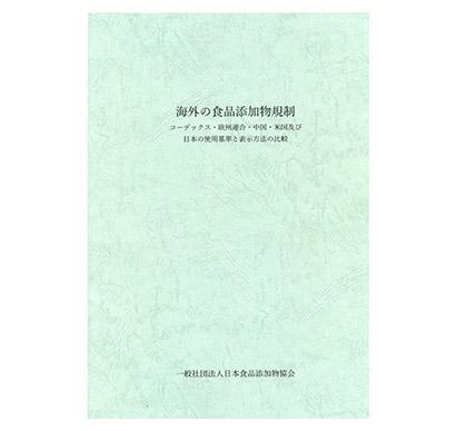 日本食品添加物協会『海外の食品添加物規制』発刊