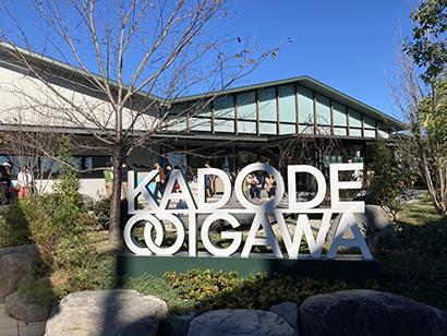 緑茶特集:トピックス=静岡県内最大級体験型施設「KADODE OOIGAWA…