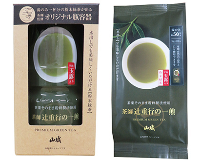 緑茶特集:山城物産 「茶師辻重行の一煎」が高い評価