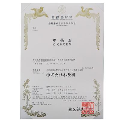 緑茶特集:木長園 「木長園」を商標登録 宇治茶専門メーカーのブランド守る