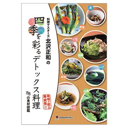 日本食糧新聞社、『料理マスターズ北沢正和の四季を彩るデトックス料理--88の…