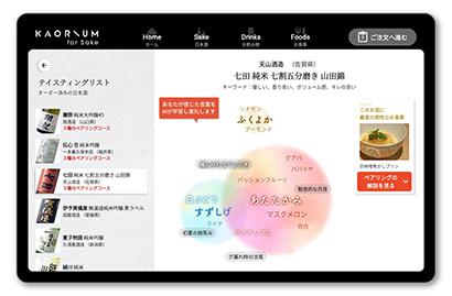 セントマティック「カオリウム・フォー・サケ」 AIで日本酒の風味を言語化