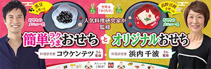 乾物・海産物・豆類特集:日本アクセス 簡単乾物おせちを 人気料理研究家が監修