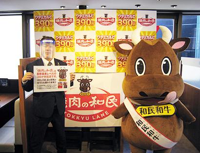 ワタミ、中京初「焼肉の和民」オープン 焼肉業態拡大へ