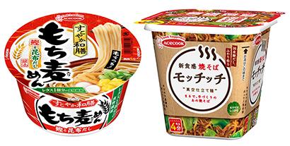 即席麺特集:エースコック 「もち麦めん」提案 基幹ブランドの刷新を