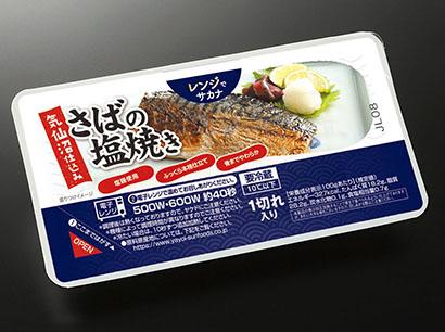 ヤヨイサンフーズの挑戦(下)春季商品スタート 新工場から個食焼き魚など