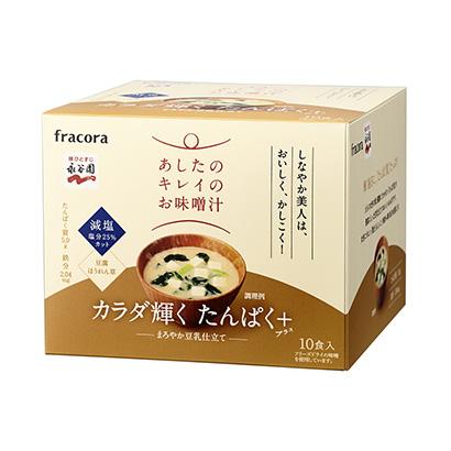 「あしたのキレイのお味噌汁 カラダ輝く たんぱく+(プラス)」発売(協和)