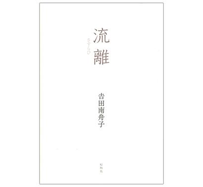 吉田南舟子著『流離』松柏社刊