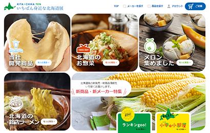 日本アクセス北海道、展示商談会Webサイトを展開 道産品売り込みへ