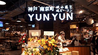 ケンミン食品、ルクア大阪に直営店 台湾・中華フード「YUNYUN」オープン