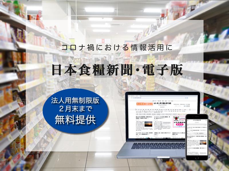 緊急事態宣言発令を受けて 電子版法人用サービス無料開放 日本食糧新聞社