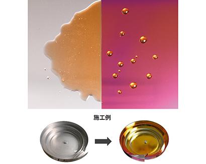 製品紹介:太陽誘電ケミカルテクノロジー 表面処理「JCコート」
