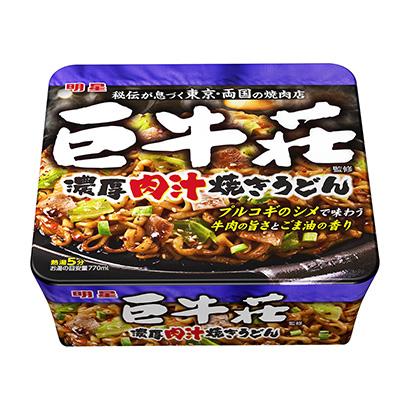 「明星 巨牛荘監修 濃厚肉汁焼きうどん」発売(明星食品)