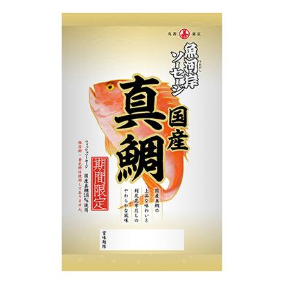 「魚河岸ソーセージ 真鯛」発売(丸善)