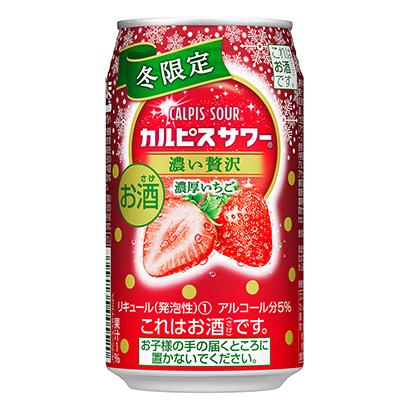 「カルピスサワー 冬限定濃い贅沢濃厚いちご」発売(アサヒビール)