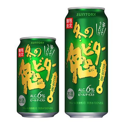 「冬の鬼ビター」発売(サントリービール)