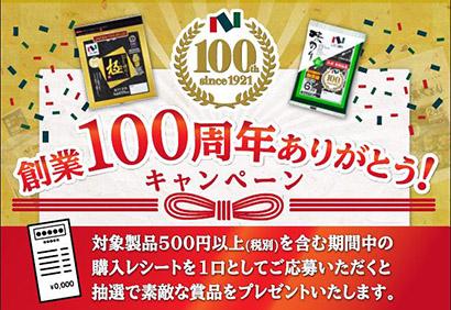 ニコニコのり創業100周年 3月まで高級食材など当たるキャンペーン実施
