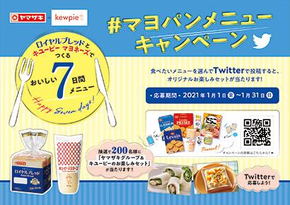 山崎製パン、キユーピーとマヨパンキャンペーン 人気商品詰合せプレゼント