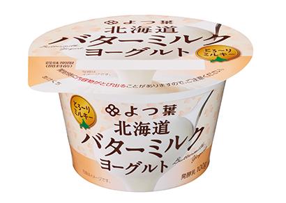 酪農・乳業新春特集:わが社のヒット商品&期待の新商品=よつ葉乳業