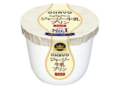 酪農・乳業新春特集:わが社のヒット商品&期待の新商品=オハヨー乳業
