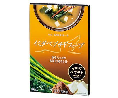 日本予防医薬、健康味噌汁を数量限定発売 ヘトヘト感リセット