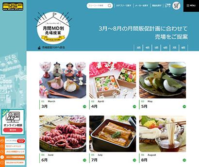 伊藤忠食品、Web上で売場提案 動画交え100通り紹介