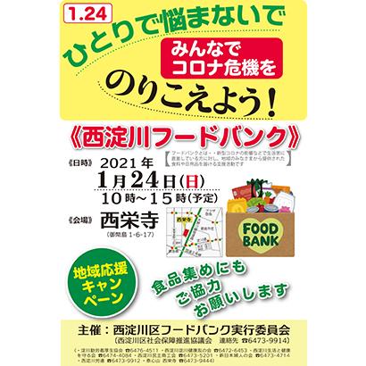 第1回西淀川フードバンク 24日、大阪・西栄寺で開催