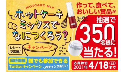 昭和産業、「ホットケーキミックス」で2つの販促