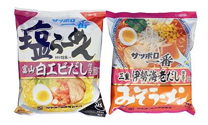 サンヨー食品、ご当地食材使用の限定「サッポロ一番」2品発売