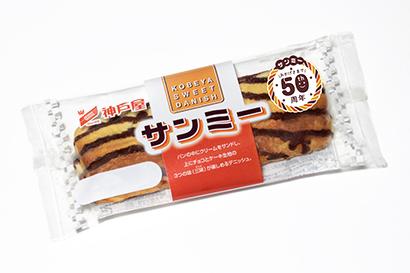 ロングセラー探訪:神戸屋「サンミー」 発売50年、幅広い年齢層に人気