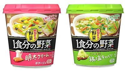 アサヒグループ食品、ワンカップスープ野菜訴求市場で独自ポジション確立