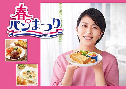 """山崎製パン、今年も春のパンまつり 少しでも""""笑顔""""を"""