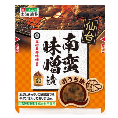 東海漬物、発売前の「おうち旅南蛮味噌漬」 Web上でモニター企画実施