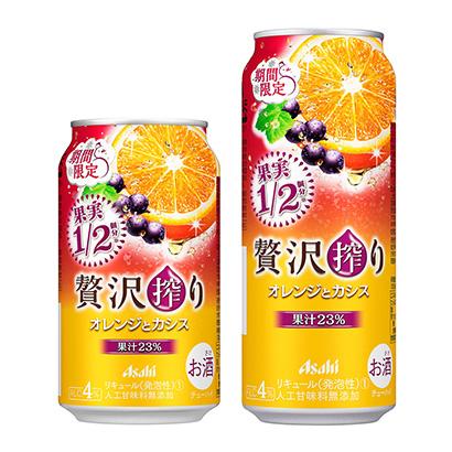「アサヒ贅沢搾り 期間限定オレンジとカシス」発売(アサヒビール)