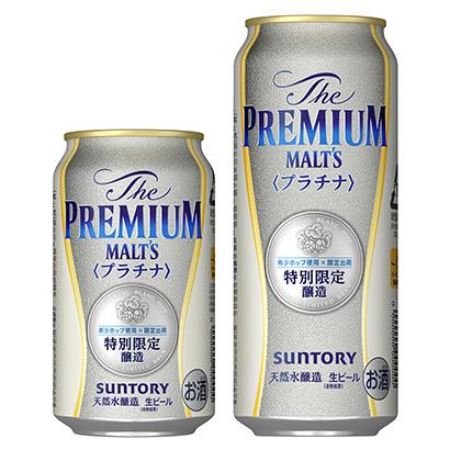 「ザ・プレミアム・モルツ プラチナ」発売(サントリービール)