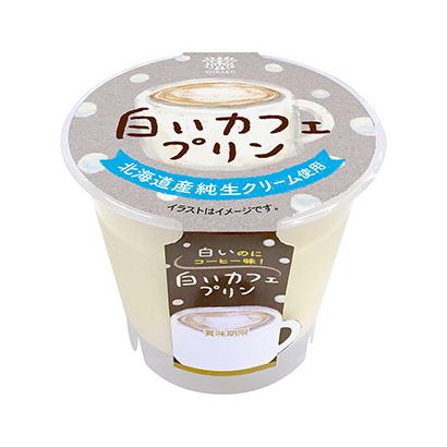 「白いカフェプリン」発売(トーラク)