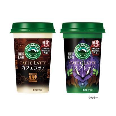 「マウントレーニア カフェラッテ」発売(森永乳業)