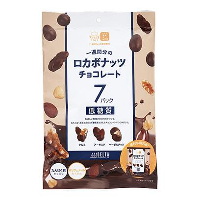 「一週間分のロカボナッツチョコレート」発売(デルタインターナショナル)