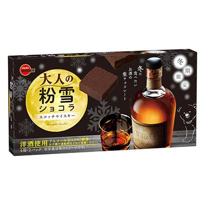 「大人の粉雪ショコラ スコッチウイスキー」発売(ブルボン)
