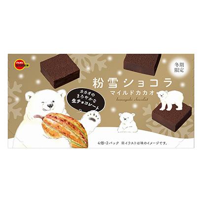 「粉雪ショコラ マイルドカカオ」発売(ブルボン)