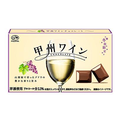 「甲州ワインチョコレート」発売(不二家)