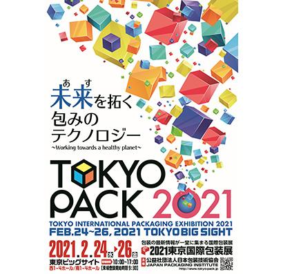 """JPI、「TOKYO PACK」2月末開催 """"未来を拓く包みのテクノロジー""""…"""
