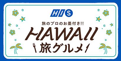 """日本アクセスとHIS、""""食×旅""""新企画第1弾 自宅でも「ハワイ」を"""