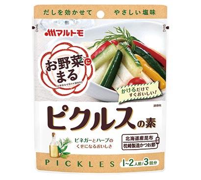 マルトモ、「お野菜まる・ピクルスの素」発売 時短で野菜取れる